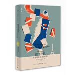 【正版全新直发】读书年代:带上所有的书回巴黎(只有巴黎会产生这样一本书) Annie Francois 9787549
