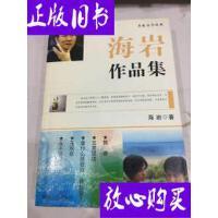 [二手旧书9成新]海岩作品集 /海岩 西藏人民出版社 版次 : 1