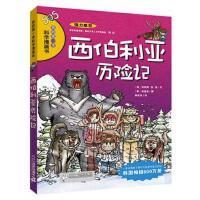 【新书店正品包邮】西伯利亚历险记 (韩)洪在彻 21世纪出版社 9787539139142