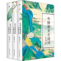 中国最美古诗词 全三册你应该熟读的中国古诗+古文 +古词 陈引驰编著