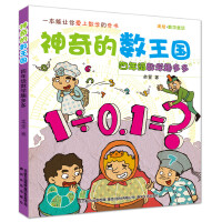 神奇的数王国-四年级数学趣多多(数学童话)