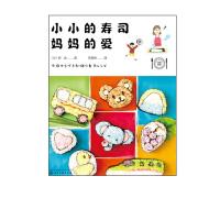 小小的寿司,妈妈的爱 日本寿司 深夜食堂美食 日式餐饮 手工厨艺 儿童寿司制作大全 儿童寿司 DIY亲子 化学工业出版社