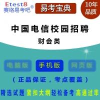 2020年中国电信校园招聘考试(财会类)易考宝典手机版-ID:4631
