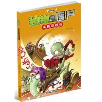植物大战僵尸2 吉品爆笑漫画 决战马拉松 9787514832105