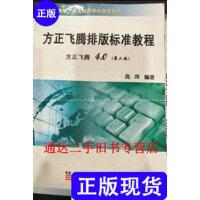 【二手旧书9成新】方正飞腾排版标准教程.方正飞腾4.0(第二版) /高萍 科学出版社