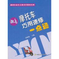 摩托车巧用速修一点通(建设社会主义新农村图示书系) 鲁植雄 9787109151048 中国农业出版社