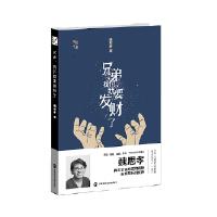 【正版新书直发】兄弟,我们就要发财了魏思孝深圳报业集团出版社9787807097655