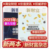 【2021年7月现货】新财富杂志2021年7月总第242期 量子产业恰少年 宇观天下 凯撒文化 美国通胀如何影响中国 豫