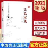 红色家规(2021新版)中国方正出版社 新时代党员干部推进家风家教建设书籍【预售】