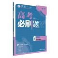 理想树67高考 2018新版高考必刷题英语5 阅读理解 适用2018高考