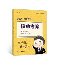 2021徐涛考研政治核心考案