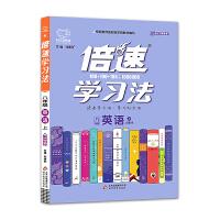 2020秋倍速学习法八年级英语―人教版(上)万向思维