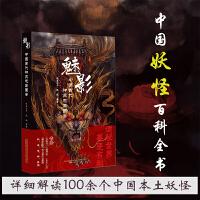 魅影 : 中国古代神灵志异图鉴