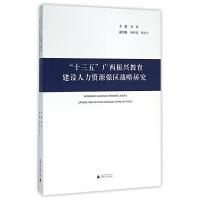 十三五广西振兴教育建设人力资源强区战略研究