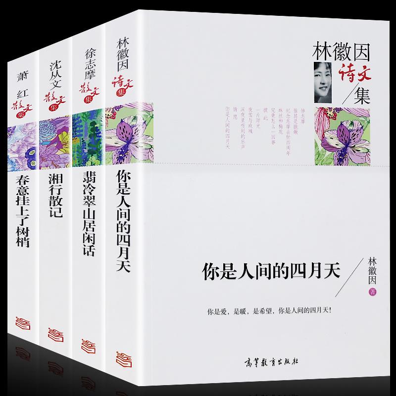 全4册 文学阅读书 林徽因你是人间的四月天 沈从文湘行散记 萧红春意图片