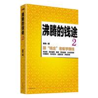 沸腾的钱途 2(跟老板学经营) 徐余 9787511319968 中国华侨出版社[爱知图书专营店]