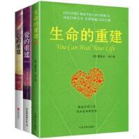 心的重建+生命的重建+爱的重建 全3册 露易丝海 张德芬推荐樊登读书会心理健康自我激励心灵疗愈好心态哲理励志读物书籍9