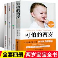 可怕的两岁 我2岁了 2岁爱阅读 张思莱教授推荐 左右脑开发宝宝书启蒙早教益智游戏孩子儿童心理学父母家庭教育正面管教好