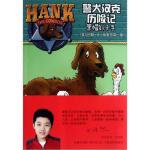 【二手旧书9成新】警犬汉克历险记24:黑帽刽子手 [美] 约翰・R・埃里克森,[美] 杰拉尔德・L・福尔摩斯