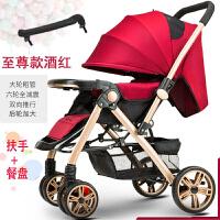 高景观婴儿推车可坐可躺轻便折叠双向四轮避震宝宝小孩BB手推童车 款金管酒红(扶手+餐盘) 双向推行可坐可躺