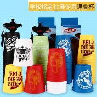 速叠杯飞叠叠杯比赛专用儿童幼儿园小学生竞技益智玩具飞碟杯