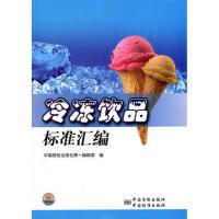 冷冻饮品标准汇编 中国质检出版社第一编辑室 中国标准出版社 9787506661324