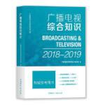 广播电视综合知识(2018-2019) 广播影视业务教育培训丛书编写组 9787507843330 中国国际广播出版社