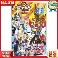 铠甲勇士:刑天超百科5 漫界文化 江苏凤凰少年儿童出版社