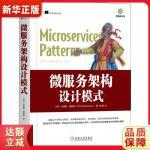 微服务架构设计模式 [美] 克里斯・理查森(Chris Richardson)