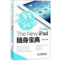 无苹果不生活 The New iPad随身宝典 9787115285386
