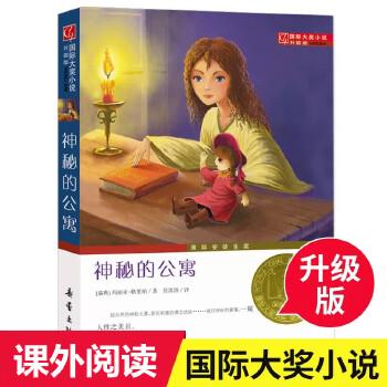 国际大奖小说(升级版)--神秘的公寓  儿童故事书寒假推荐小学教辅 中国儿童文学 校园励志一二三四五六年级小学生课外书 《神秘的公寓》是一个神奇的故事,作者玛丽亚·格里珀巧妙地把主人公的情感与那些超自然的情节联系起来,带给读者的不单是一个神秘的故事,更多的是对故事中所显露的问题的思考。这本书的确让读者不忍释卷,