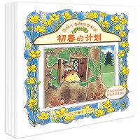 森林小岛的四季故事(共4册)――充满浪漫主义文学色彩的低幼精品绘本,日本知名童书作家安蒜保子的代表作,入选日本学校图书馆协议会选定图书和日本童书研究会选定图书