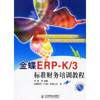 金蝶ERP-K/3标准财务培训教程(附光盘) 新版http://product.dangdang.com/produc