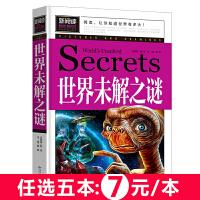 世界未解之谜 新阅读不注音 青少版 中小学生三四五六年级课外书籍 儿童科普读物