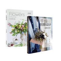干燥花创意设计 自然永恒美 干花制作的诀窍书籍 +花视觉系列书 生活要有花 园艺书籍园林设计花艺入门基础学的书干花设计