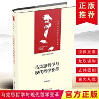 马克思哲学与现代哲学变革(马克思主义研究文丛)