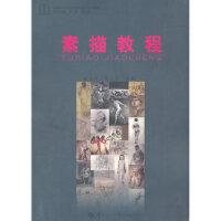 素描教程 钱忠平,侯云汉 9787562248705 华中师范大学出版社