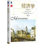 经济学(宏观部分) [美]迪恩・卡尔兰 乔纳森・默多克、贺京同译 机械工业出版社 9787111556107