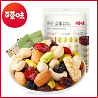 【百草味】每日坚果混合果仁50g