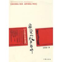 【二手旧书9成新】 亲爱的孔子老师 吴甘霖 作家出版社 9787506345422