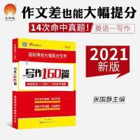 2021太�城考研1� 考研英�Z一��作160篇2021考研英�Z1��}系�y之作��作160篇考研英�Z作文��作可搭��作��中��