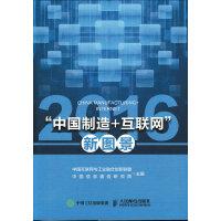 中国制造+互联网 新图景 2016