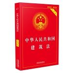 中华人民共和国建筑法・实用版(2018版)