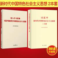 新时代中国特色社会主义思想三十讲+深入学习贯彻新时代中国特色社会主义思想