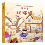 正版全新 童立方・儿童逻辑思维训练游戏书:喵的国