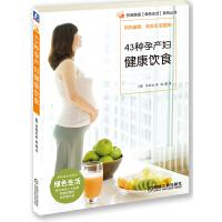 43种孕产妇健康饮食(母体的饮食影响孩子一生的成长和健康,妈妈健康,就是宝宝的健康。)