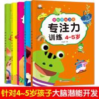 全脑思维游戏4-5岁 5册 逻辑思维专注力训练书 儿童早教书让头脑更灵活思维更敏捷左右脑均衡开发激发全脑潜能益智游戏畅