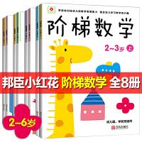 小红花阶梯数学2-3-4-5-6-7岁 8册邦臣 幼儿数学思维训练书籍儿童专注力培养提高趣味数学全脑智力开发非韩国何秋