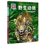 什么是什么・珍藏版(第4辑):野生动物