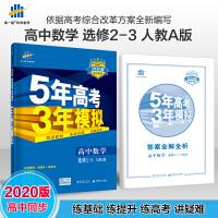 曲一线官方正版2020版5年高考3年模拟选修2-3 数学 人教A版教材课本同步训练教辅五年高考三年模拟53高中数学同步